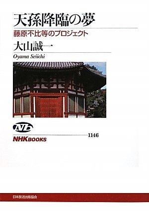 天孫降臨の夢 藤原不比等のプロジェクト (NHKブックス)