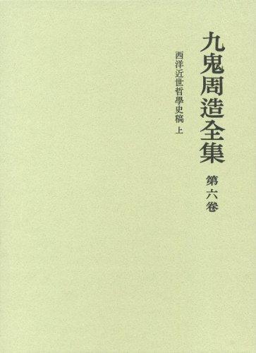 西洋近世哲学史稿(上) (九鬼周造全集 第六巻)の詳細を見る