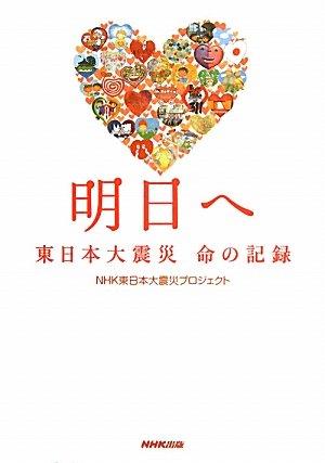 明日へ―東日本大震災 命の記録
