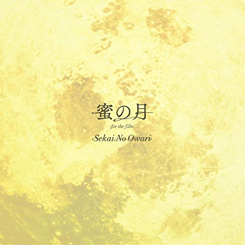 SEKAI NO OWARI【2019年版】人気曲ランキングTOP10!泣ける名曲や盛り上がる曲も!の画像