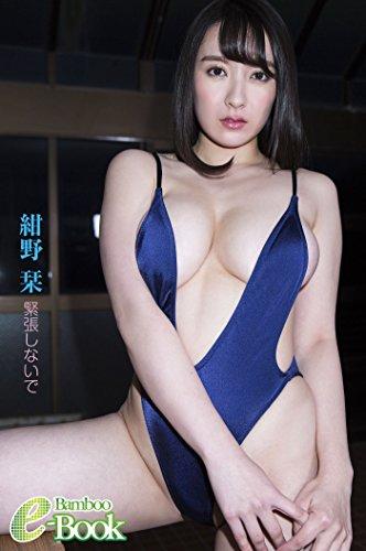 紺野栞「緊張しないで」 (Bamboo e-Book)