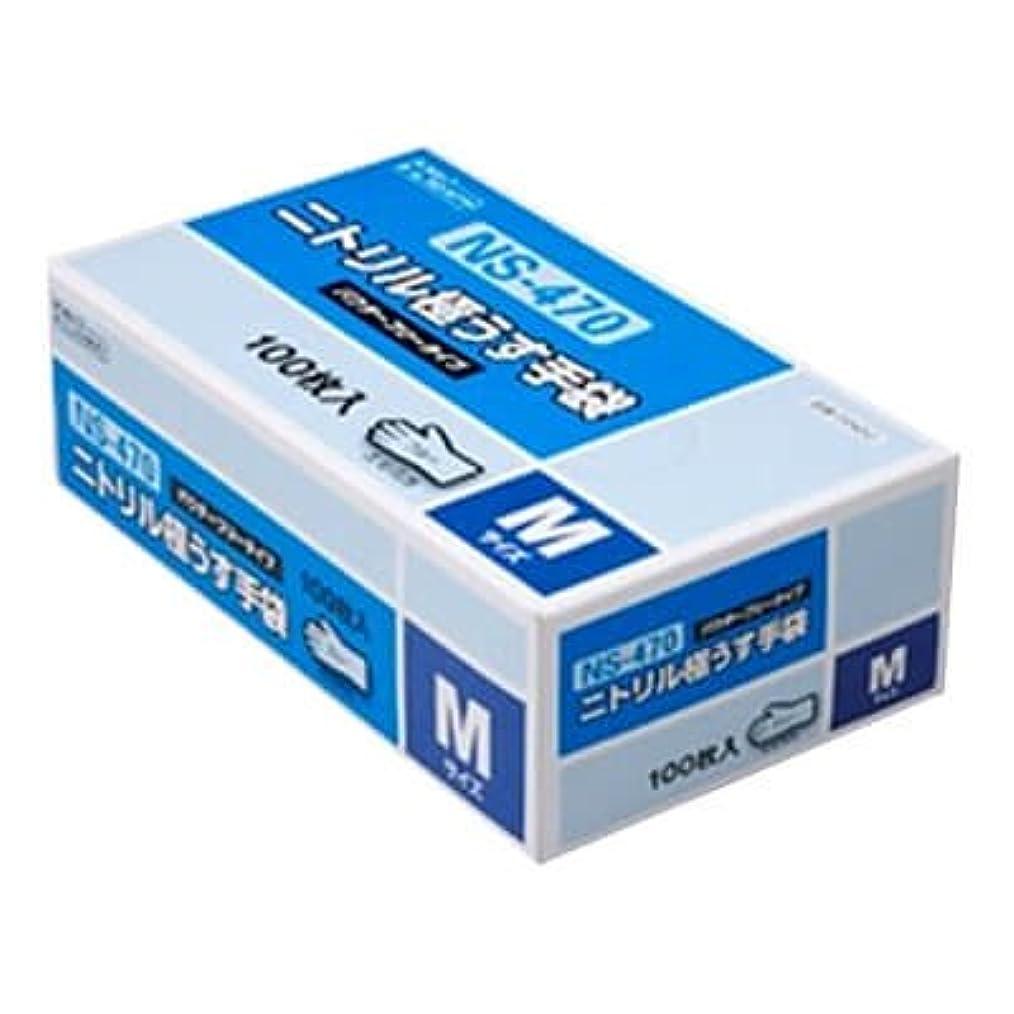 【ケース販売】 ダンロップ ニトリル極うす手袋 粉無 M ブルー NS-470 (100枚入×20箱)