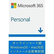 Microsoft 365 Personal(最新 1年版) オンラインコード版 Win/Mac/iPad インストール台数無制限(同時使用可能台数5台)