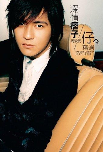 深情痞子周渝民/仔仔精選2001-2009 (2CD + 写真集) (台湾盤)