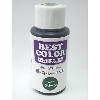 BESTCOLOR染料 ベストカラー 綿 麻 レーヨン用 B20 ライトグリーン 煮沸染め