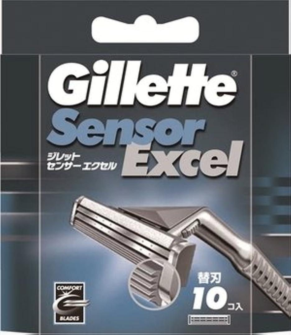 ゆり対応するアボートジレット センサーエクセル 替刃 × 10個セット