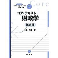 コア・テキスト財政学 (ライブラリ経済学コア・テキスト&最先端)