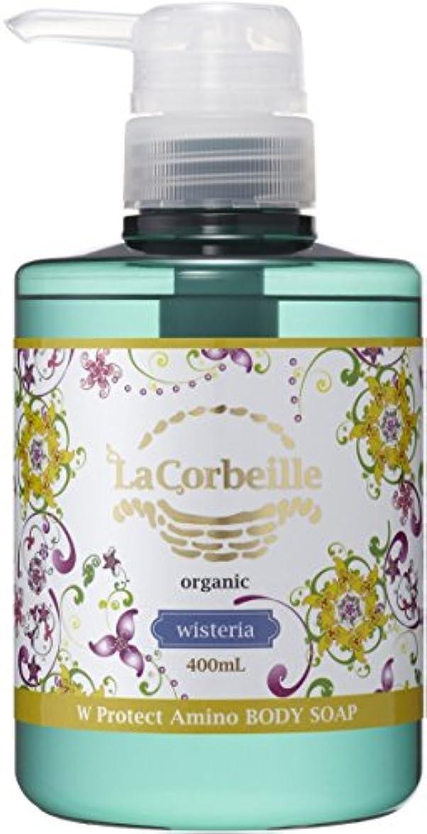 イタリックキー接続されたラ コルベイユ W プロテクト A  ボディソープ(ウィステリアの香り)