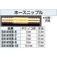 エスコ 7.0mmホースニップル EA141EB-7