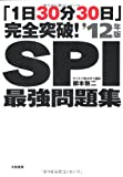 「1日30分30日」完全突破!SPI最強問題集'12年版