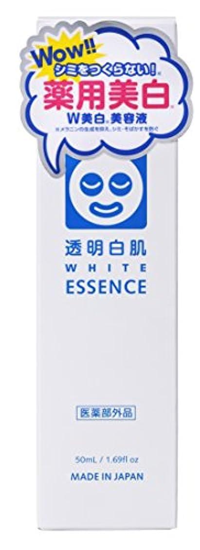 聡明囲む重要な役割を果たす、中心的な手段となる透明白肌 薬用Wホワイトエッセンス 50ml [医薬部外品]
