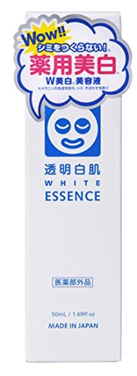 バンガロー悪名高いセグメント透明白肌 薬用Wホワイトエッセンス 50ml [医薬部外品]