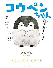 コウペンちゃん (中経☆コミックス)