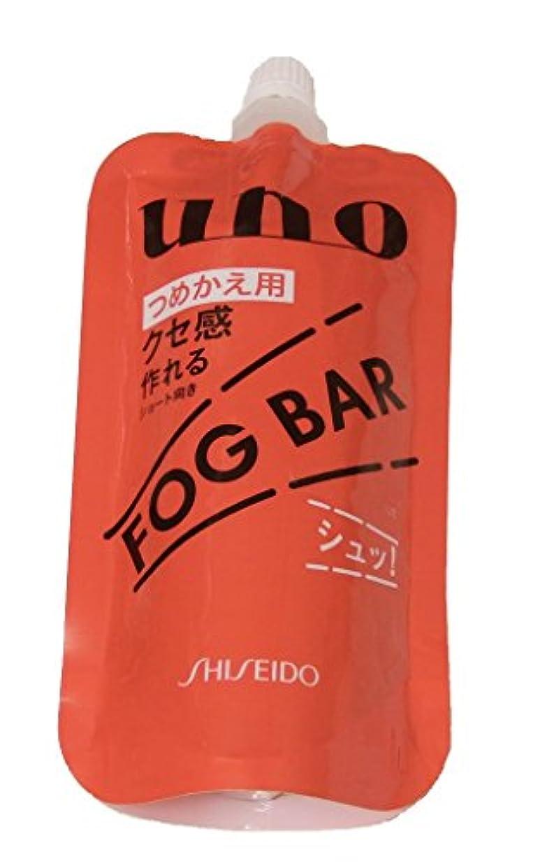 キャンペーン何かクローン資生堂 UNO ウーノ フォグバー (つめかえ用) 80mL がっちりアクティブ
