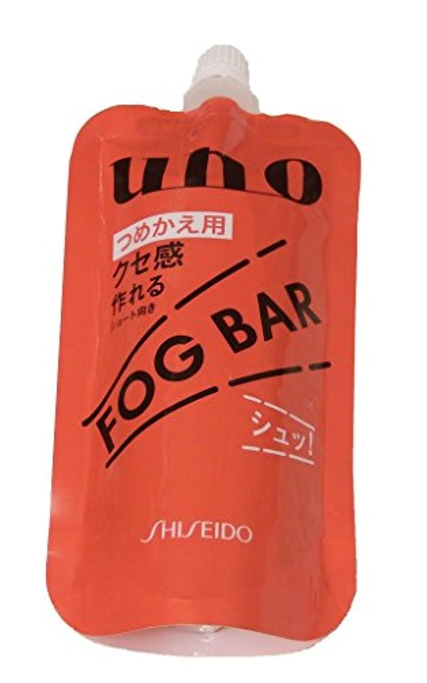 お誕生日隠盗賊資生堂 UNO ウーノ フォグバー (つめかえ用) 80mL がっちりアクティブ