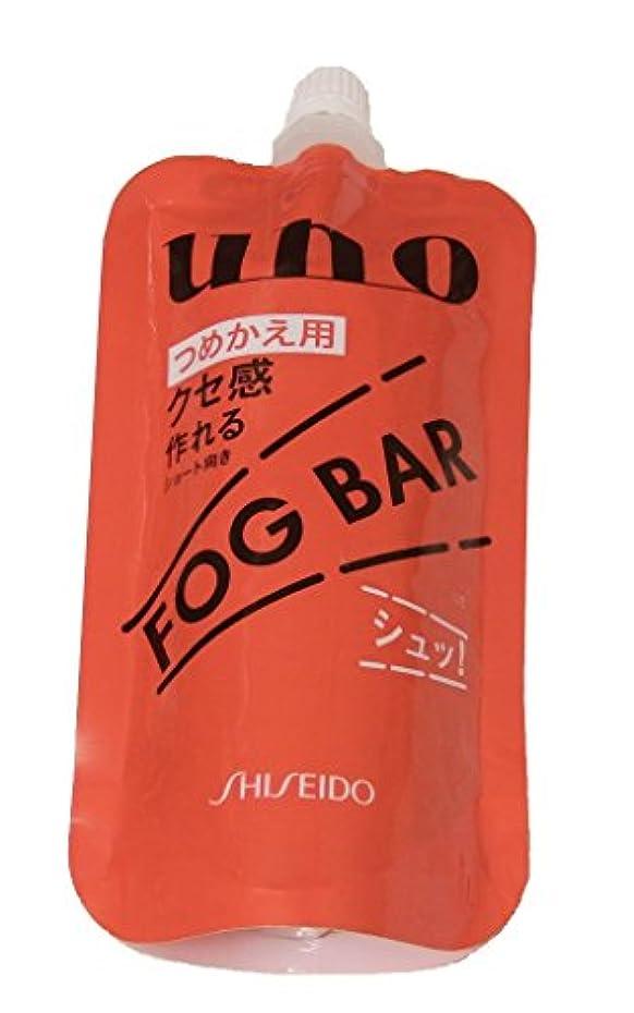ジョガーセットアップ束ねる資生堂 UNO ウーノ フォグバー (つめかえ用) 80mL がっちりアクティブ