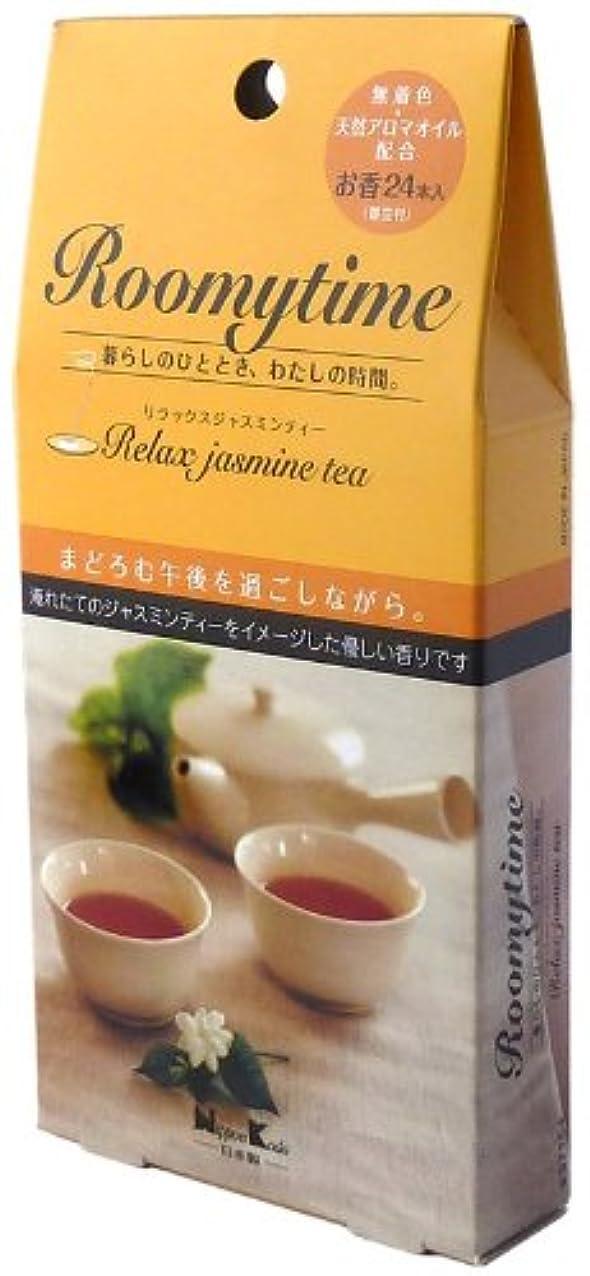 ルーミィタイム インセンス スティック リラックスジャスミンティー 24本 【日本香堂】