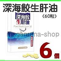 深海鮫生肝油 6個