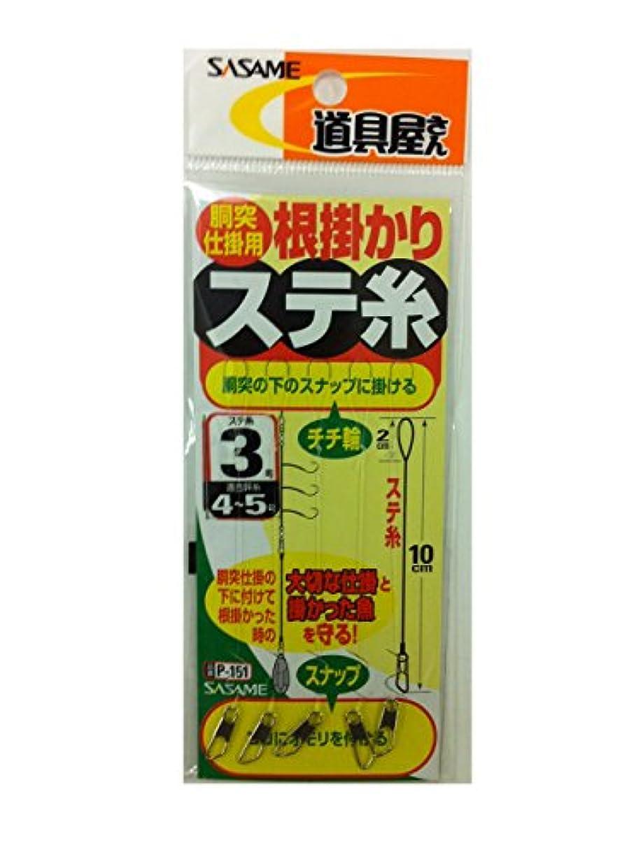 霊苦悩名誉ささめ針(SASAME) P-151根掛かりステ糸3