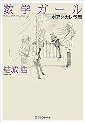 数学ガール/ポアンカレ予想
