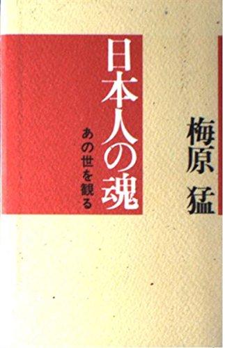日本人の魂―あの世を観る (カッパ・ホームス)の詳細を見る