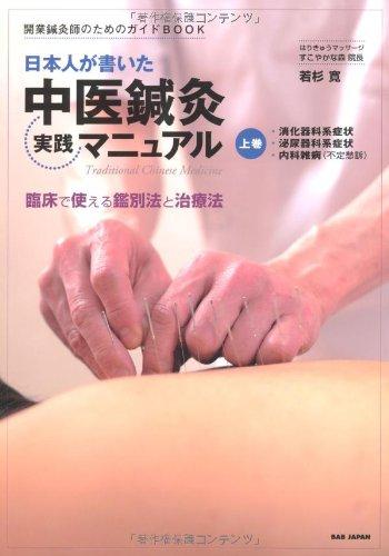 開業鍼灸師のためのガイドBOOK 日本人が書いた中医鍼灸実践マニュアル 上巻