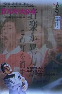100万人の大合唱 [DVD]