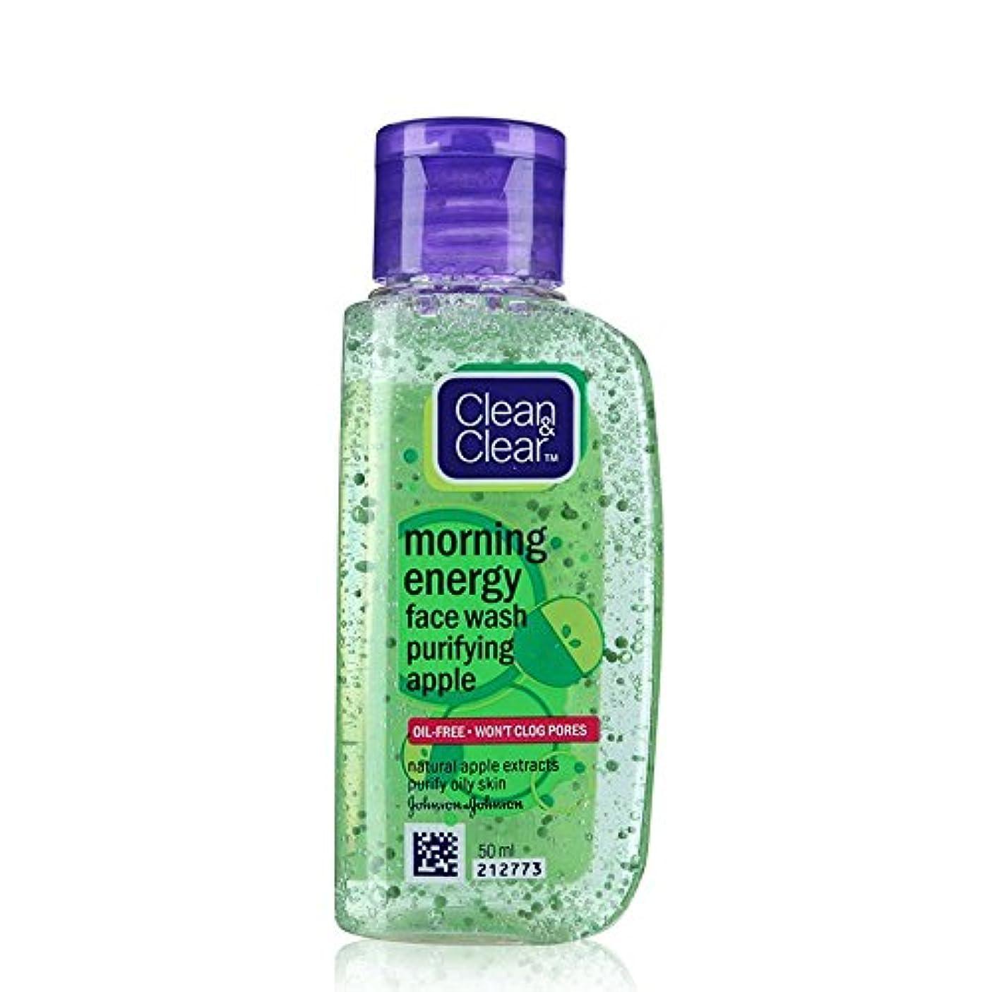 好む栄養刺すClean & Clear Morning Energy Apple Face Wash, 50ml