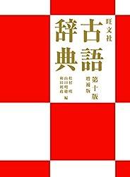 旺文社古語辞典 第10版 増補版