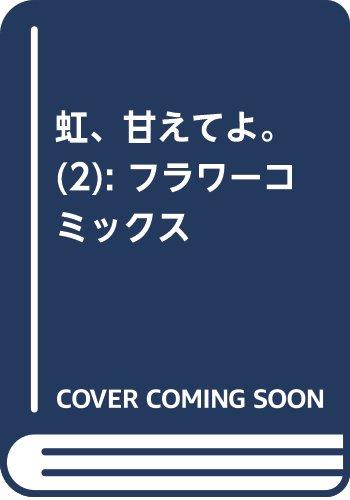 虹、甘えてよ。(2): フラワーコミックス