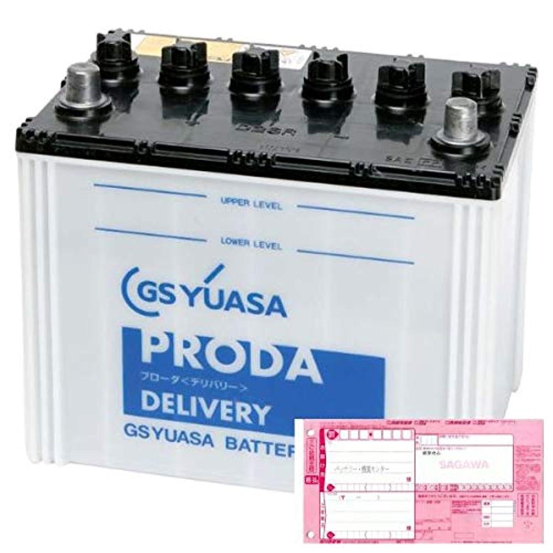 バランス輸送数値AQUA DREAM 廃棄バッテリー引取対応付 国産車バッテリー 配送車専用 GS YUASA D26R