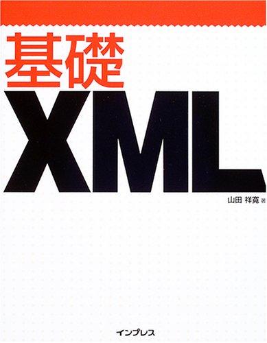 基礎XMLの詳細を見る