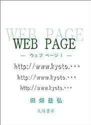 WEB PAGE I