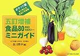 五訂増補 食品80キロカロリーミニガイド