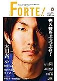FORTE【フォルテ】 2019年9月号[雑誌]