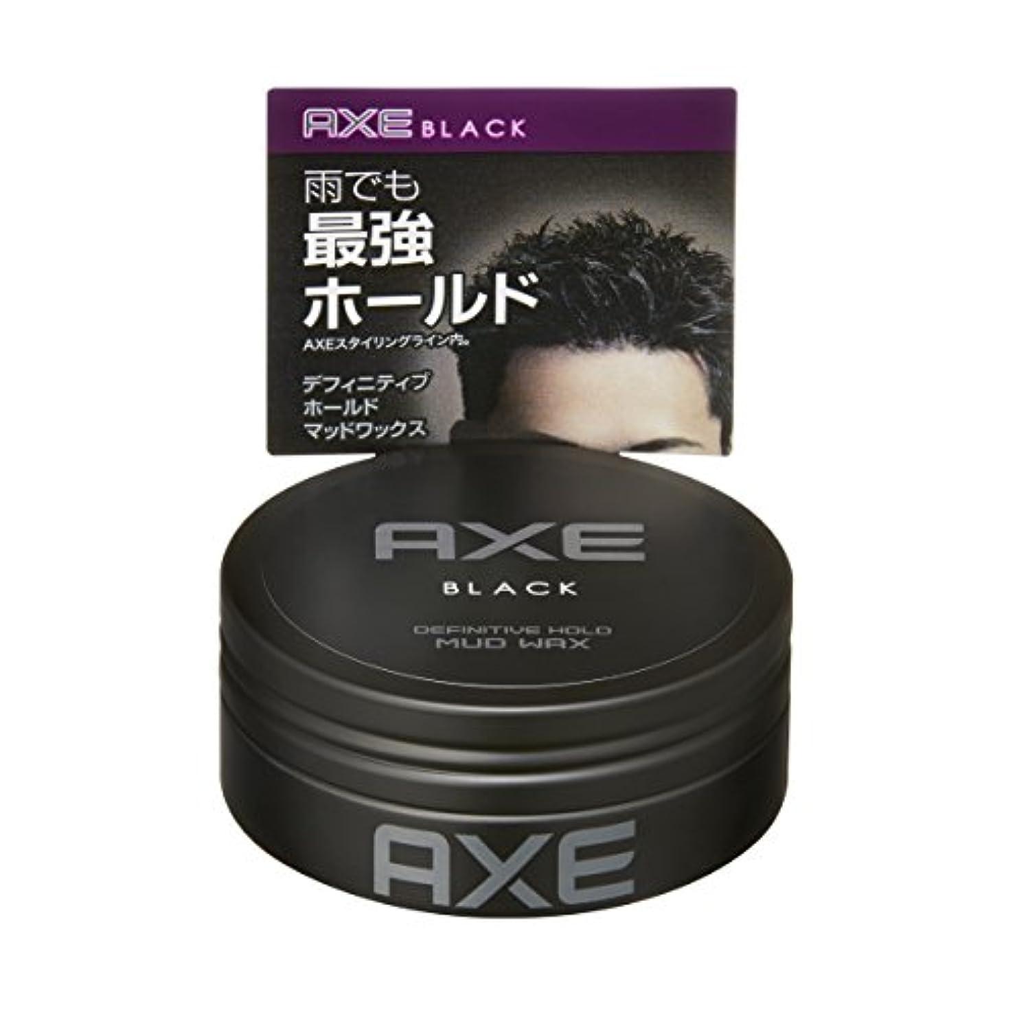化粧無許可地平線アックス ブラック メンズスタイリング マッドワックス (ハードな立ち上げ) 65g