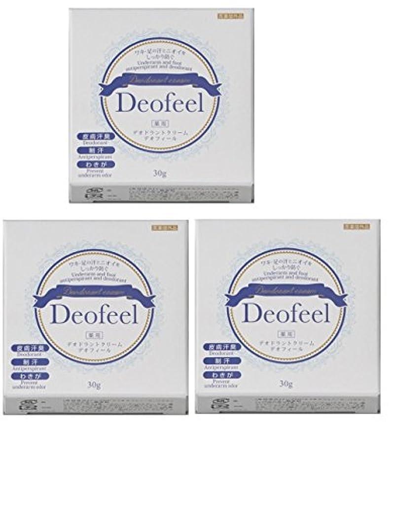 告発者ランデブー承知しました【新】薬用デオドラントクリーム デオフィール【まとめ買い】たっぷり90g(30g×3個組)特別お得セット デオドラントクリーム 制汗剤 消臭 薬用 わきが
