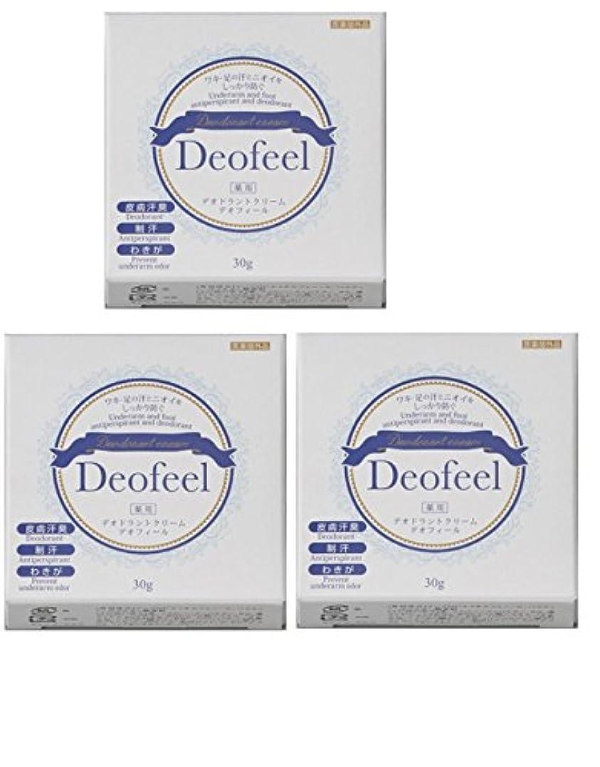 すずめマエストロぶどう【新】薬用デオドラントクリーム デオフィール【まとめ買い】たっぷり90g(30g×3個組)特別お得セット デオドラントクリーム 制汗剤 消臭 薬用 わきが