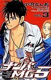 ナンバMG5 3 (少年チャンピオン・コミックス)