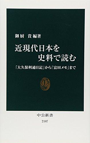 近現代日本を史料で読む―「大久保利通日記」から「富田メモ」まで (中公新書)の詳細を見る