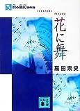 麿の酩酊事件簿 / 高田 崇史 のシリーズ情報を見る