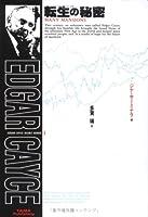 転生の秘密―超心理学が解明する (エドガー・ケイシー〈秘密〉シリーズ (1))