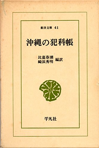沖縄の犯科帳 (1965年) (東洋文庫〈41〉)