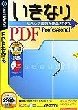 いきなりPDF Professional (説明扉付きスリムパッケージ版)
