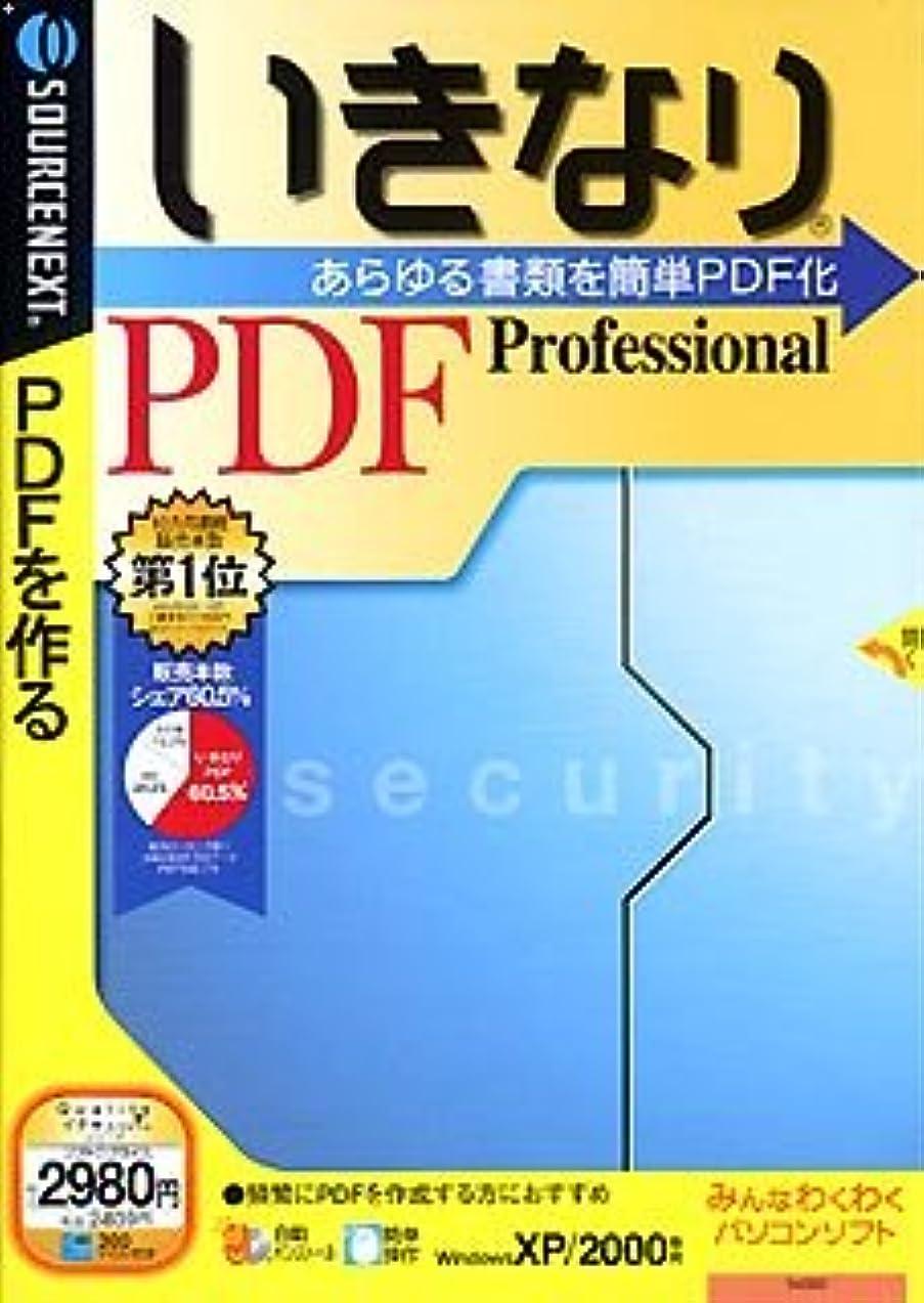 スポーツマンスタッフブレークいきなりPDF Professional (説明扉付きスリムパッケージ版)