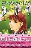 死と彼女とぼく ゆかり(4) (KC KISS)