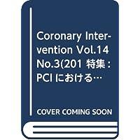 Coronary Intervention Vol.14 No.3(201 特集:PCIにおけるIVUS/OCTの活かし方2018(後編