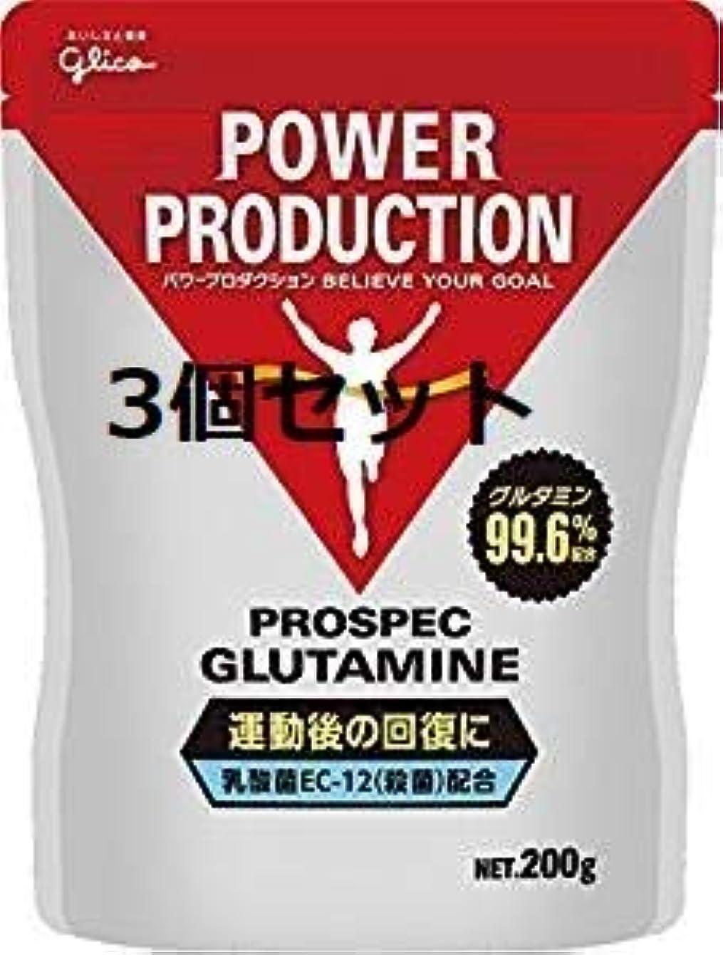 動かない刺激する失われた【3個セット】グリコ アミノ酸プロスペックグルタミンパウダー PROSUPEC GLUTAMINE 200g Glico