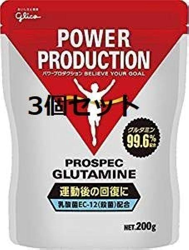 振り向くチョーク音声【3個セット】グリコ アミノ酸プロスペックグルタミンパウダー PROSUPEC GLUTAMINE 200g Glico