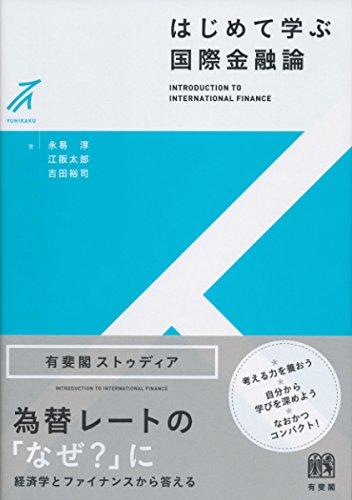 はじめて学ぶ国際金融論 (有斐閣ストゥディア)の詳細を見る